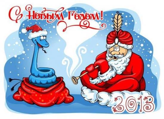 Дамы и господа!!!! С Новым Годом!!!!