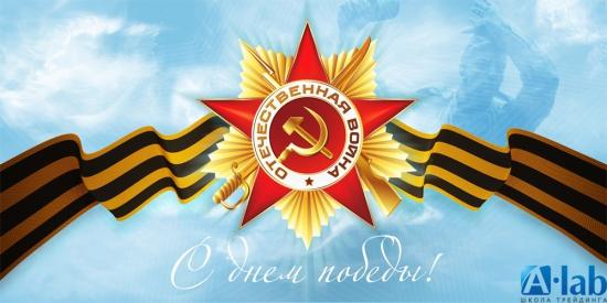 Поздравление с Днём Победы от Школы трейдинга А-Лаб