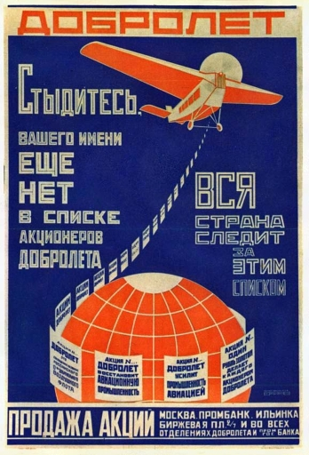 """Советским миноритариям """"Аэрофлота"""" посвящается :)"""