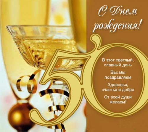 Поздравления с юбилеем для мужчины 50 лет от жены