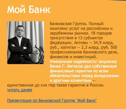 Бизнес по русски, ничего нового.