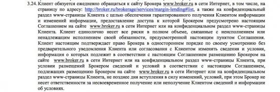 Регламент Брокера