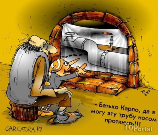 Если Газпром - национальное достояние, то зачем нам об этом всё время напоминают, и за наш же счёт?