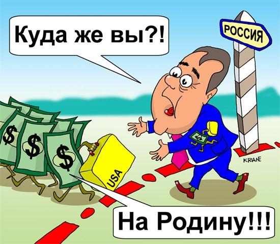 Отток капитала из российских фондов ,а то приток приток.