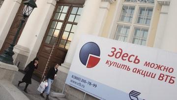 Крупнейшая приватизация России