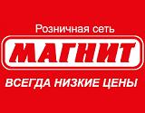 """ОАО """"Магнит"""" отчетность по РСБУ за полугодие. Финансовый анализ. """"Всегда высокие цены"""""""