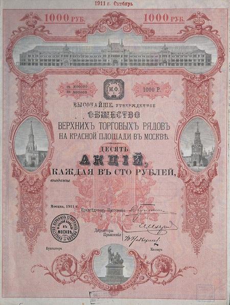 История биржевого дела в России