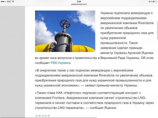 Украина планирует увеличение объемов газа для украинской промышленности вместе с Riverstone