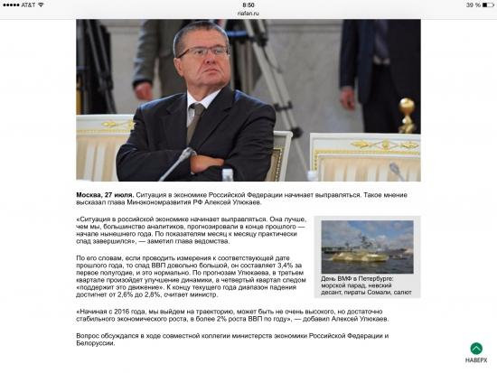 Ситуация в российской экономике начинает выправляться — Улюкаев