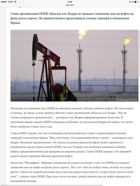 ОПЕК не намерена снижать добычу нефти