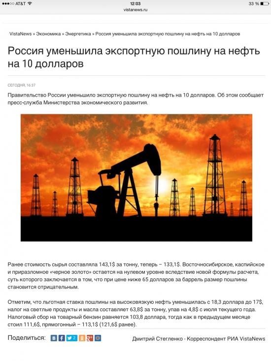 Россия снизила экспортную пошлину на нефть на $10