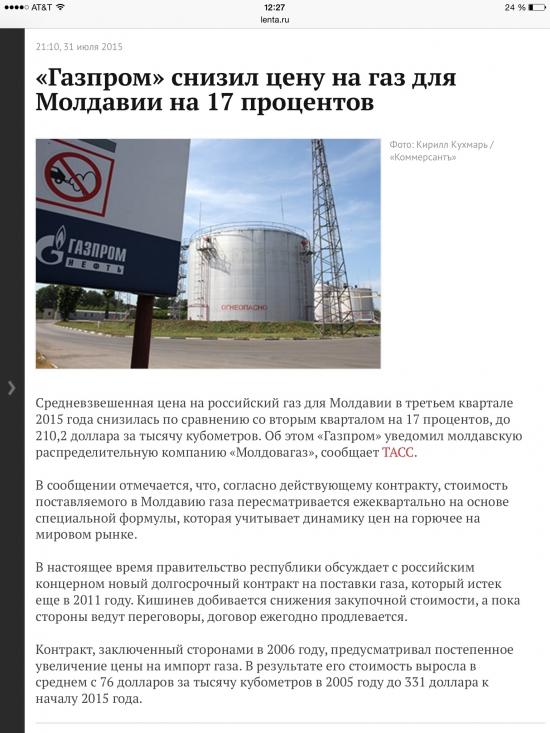 «Газпром» снизил цену на газ для Молдавии на 17 процентов