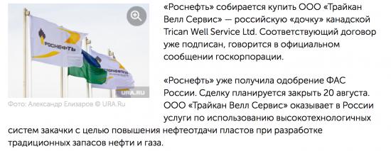 «Роснефть» готовит революцию. Госкорпорация потратит десятки миллионов долларов на «дочку» канадской компании