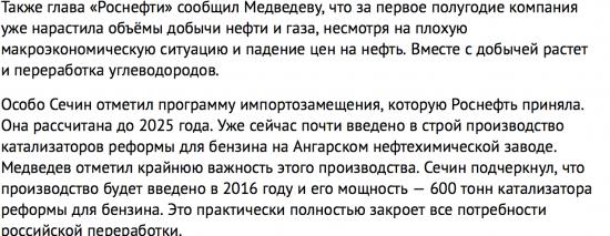 Сечин: «Роснефть» наращивает добычу нефти и газа