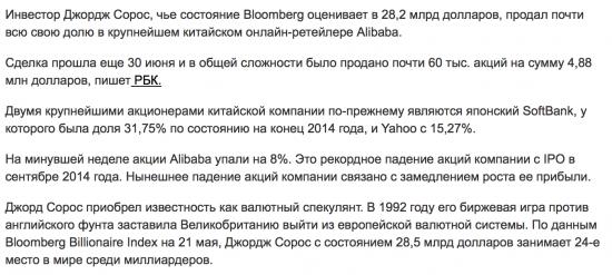 Сорос продал свою долю в интернет-ретейлере Alibaba