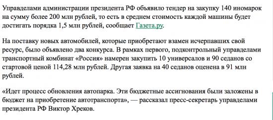 Автопарк администрации президента обновят на 200 млн рублей