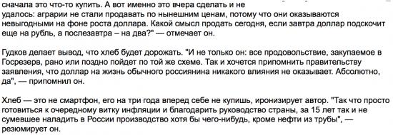 Гудков предрек России новый виток инфляции и подорожание хлеба
