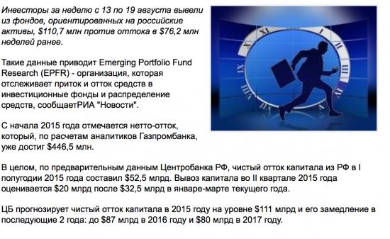 Отток капитала из инвестирующих в РФ фондов нарастает
