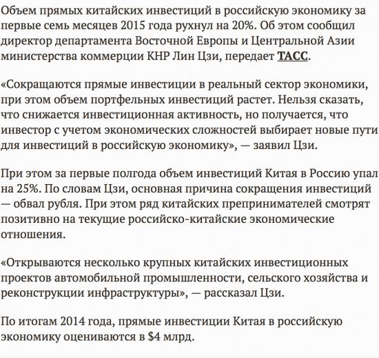 Китай сократил инвестиции в Россию на 20%