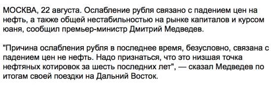 Медведев рассказал о планах по укреплению рубля