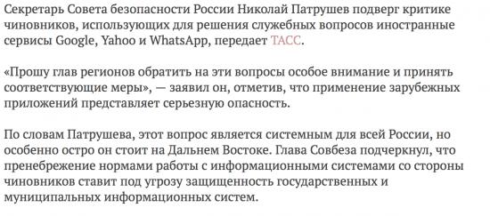 Патрушев увидел угрозу в использовании чиновниками Google и WhatsApp