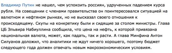 Силуанов предупредил президента о небезграничности Резервного фондач