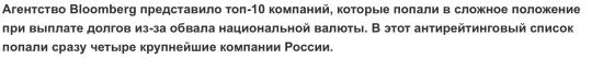 """""""Газпром"""" назван самым дорогим должником"""