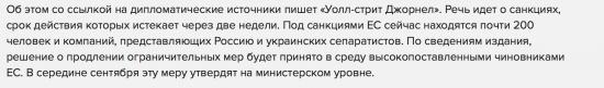 В ЕС планируют продлить антироссийские санкции до 15-го марта следующего года