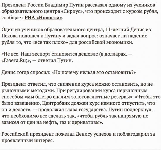 Путин рассказал мальчику 11 лет о причинах падения рубля
