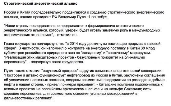 """""""Газпром"""" построит третий газопровод в Китай"""