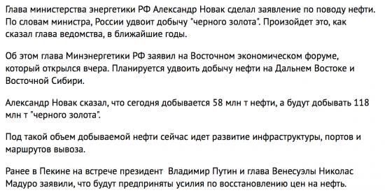 Россия удвоит добычу нефти