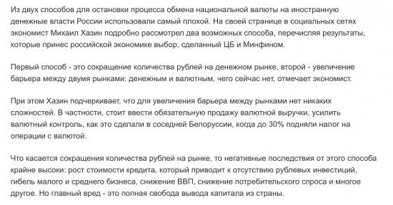 Хазин предлагает обменивать рубли на доллары под 30%