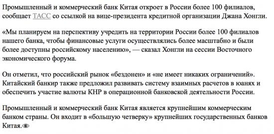 В России откроются офисы крупнейшего коммерческого банка Китая