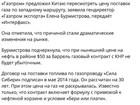 «Газпром» предложил Китаю пересмотреть цену поставок газа