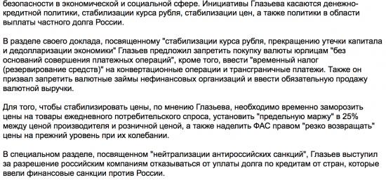 Глазьев предложил запретить покупку валюты юрлицам без оснований и заморозить цены