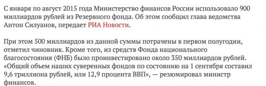 Минфин потратил 900 миллиардов рублей из Резервного фонда