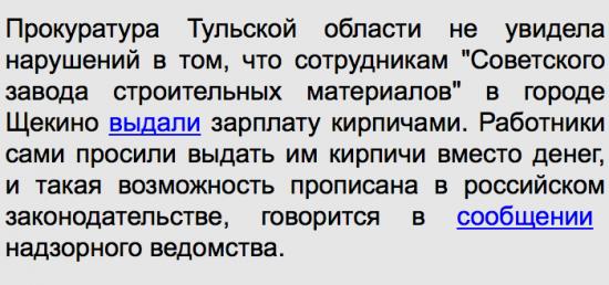 Тульская прокуратура признала законным выдачу зарплаты заводским рабочим кирпичами