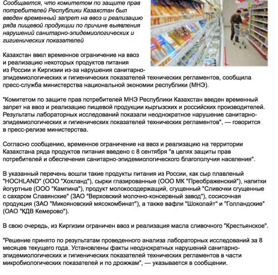 Казахстан запретил ввоз российских продуктов