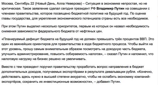 Путин не считает ситуацию в экономике критической