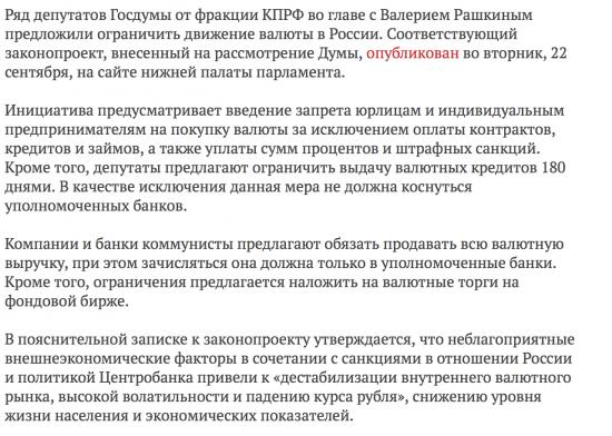 Коммунисты предложили ввести валютные ограничения