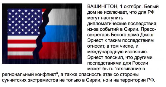 Белый дом не исключил международной изоляции России из-за Сирии