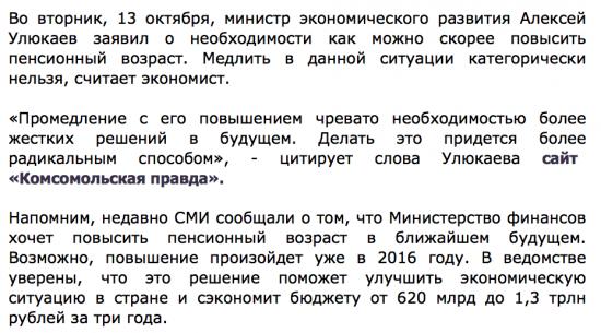 Улюкаев призвал как можно скорее повысить пенсионный возраст
