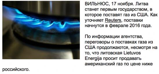 Литва первой получит американский газ
