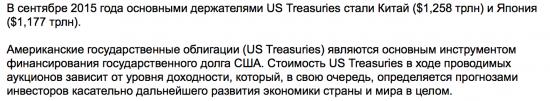 Россия уменьшила вложения в гособлигации США