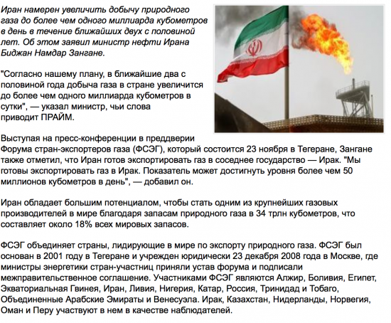 Иран планирует довести добычу газа до миллиарда кубометров в сутки