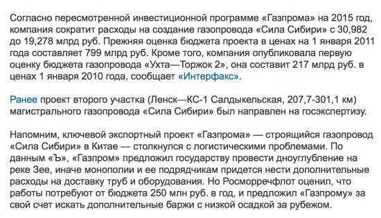 «Газпром» сократил инвестиции в «Силу Сибири»