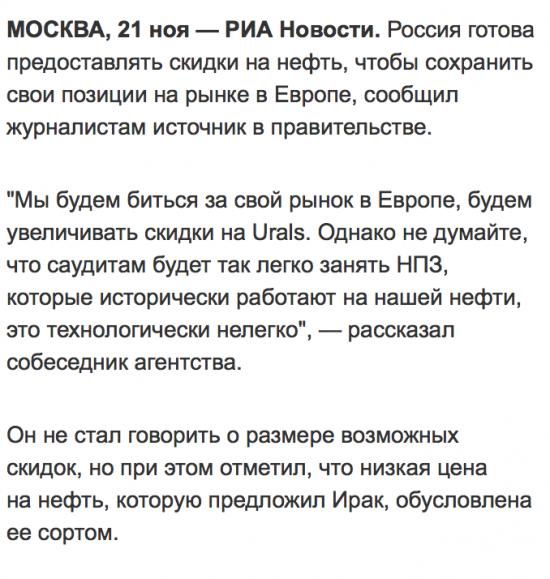 РФ готова давать скидки на нефть в борьбе за рынок в Европе