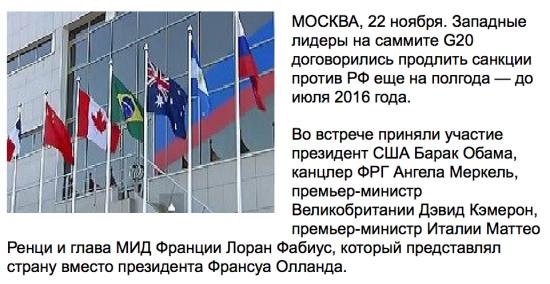 Антироссийские санкции  продлили ещё на полгода .