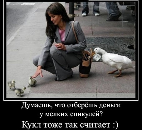Help me - провокация.