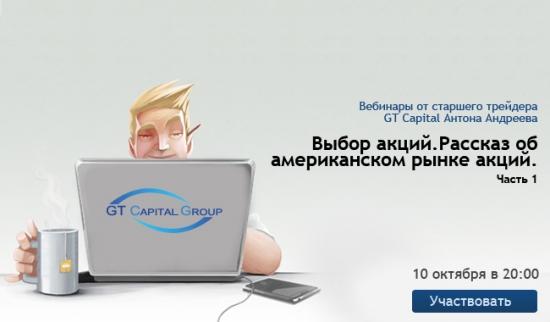 Приглашаем вас на Цикл вебинаров по Фондовому рынку США